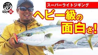 【簡単SLJ】楽しさヘビー級!スーパーライトジギング USHIO|村上祥悟