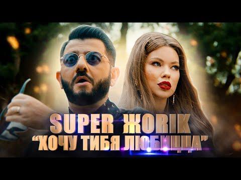 Супер Жорик - Хочу тибя любицца. Премьера клипа 2019