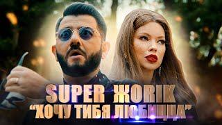 Супер Жорик (Михаил Галустян) - Хочу Тибя Любицца
