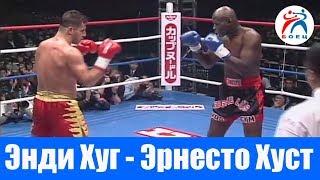ЭНДИ ХУГ ПРОТИВ ЭРНЕСТО ХУСТА. КИКБОКСИНГ К-1.