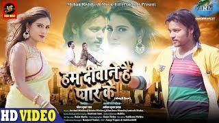 HUM DEEWANE HAIN PYAR KE   Official Trailer   Sujeet Singh, Rakesh Devgan, Anushka Soni, Seema Singh