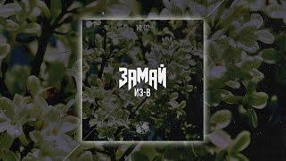ЗАМАЙ - Из-В (official audio)