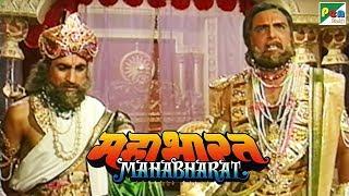 क्यों धृतराष्ट्र ने विदुर को हस्तिनापुर से निकाल दिया? | महाभारत (Mahabharat) | B. R. Chopra - Download this Video in MP3, M4A, WEBM, MP4, 3GP