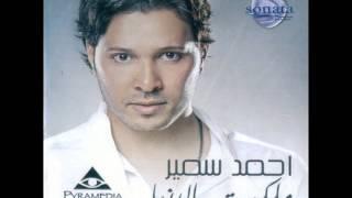 اغاني طرب MP3 احمد سمير - كان فين / Ahmed Samer - Kan Feen تحميل MP3