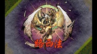 【鬼斬】黒の聖壇 ルシファー 仁ソロ  test 【斧】
