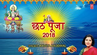 छठ पूजा गीत २०१८ Chhath Pooja 2018 Special Songs I KAVITA PAUDWAL I Full Audio Songs  IMAGES, GIF, ANIMATED GIF, WALLPAPER, STICKER FOR WHATSAPP & FACEBOOK