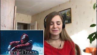 Егор Крид - Голубые глаза (Премьера клипа, 2020) OST (НЕ)идеальный мужчина РЕАКЦИЯ