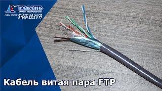 Кабель витая пара FTP