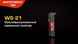 Карманный стриппер WS-21 (КВТ): снятие изоляции, поперечная и продольная разделка круглых кабелей