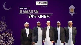 new ramadan arabic nasheed 2019 - TH-Clip