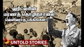 ஹிட்லருக்குள் ஒரு சகுனி..பதறவைக்கும் உண்மை கதை! | Adolf Hitler Unknown Story