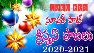 Top 5 Telugu Christmas Songs Back to Back | Juke box christmas songs 2020-2021| Christmas folk songs - Download this Video in MP3, M4A, WEBM, MP4, 3GP