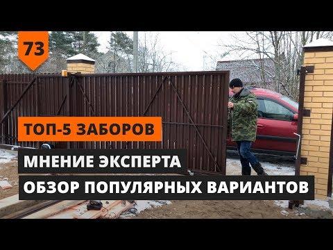 ТОП-5 ЛУЧШИХ ЗАБОРОВ