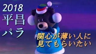 2018平昌パラリンピックダイジェスト総集編あの名曲で振り返る