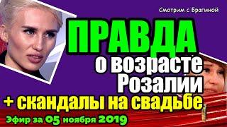 ДОМ 2 НОВОСТИ на 6 дней Раньше Эфира за 05 ноября  2019