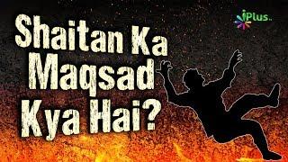 Shaitan Ka Maqsad Kya Hai   Shayateen Ki Haqeeqat Ep 13 By Shaikh Kamaluddin Sanabili   IPlus TV