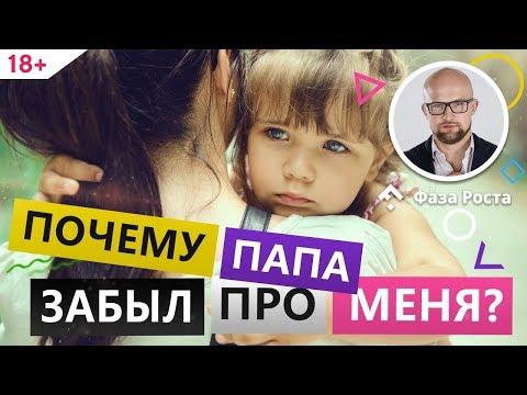 Почему бывший муж не общается с ребенком? Фаза Роста.