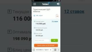Сайт туртематики за 200к рублей