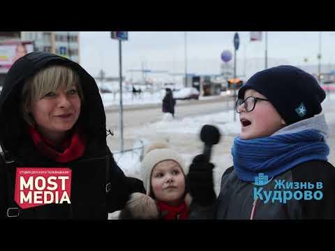 КУДРОВО LIFE #4 Как жители Кудрово будут встречать Новый 2019 год?