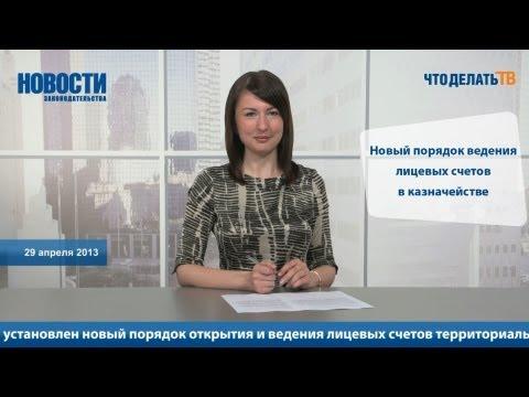 Новости. Как будут вестись лицевые счета в казначействе