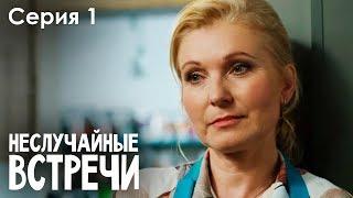 НЕСЛУЧАЙНЫЕ ВСТРЕЧИ. Серия 1