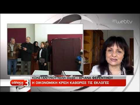 Βαρύ πλήγμα για Ερντογάν στις δημοτικές εκλογές   01/04/19   ΕΡΤ