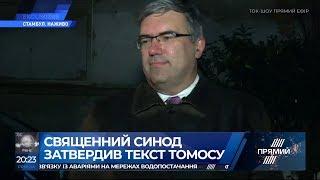 На Синоді Вселенського патріархату для України були ухвалені історичні рішення - Павленко про Томос
