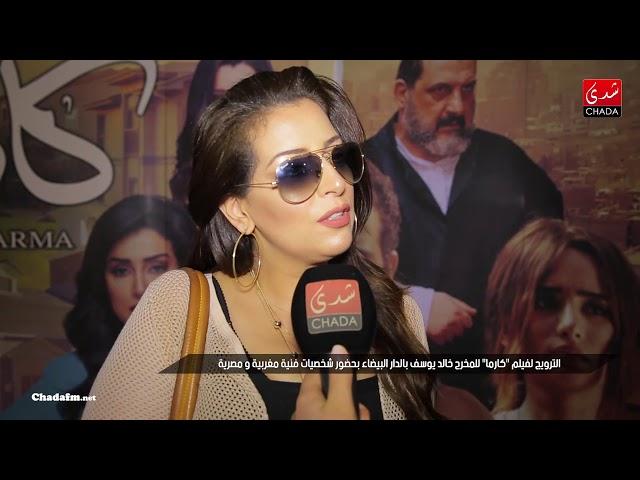 """الترويج لفيلم """"كارما"""" للمخرج خالد يوسف بالدار البيضاء بحضور شخصيات فنية مغربية و مصرية"""