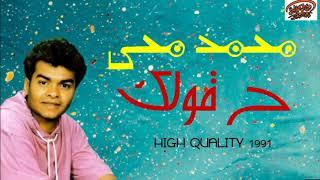 اغاني حصرية Ha Oullek - Mohamed Mohy 1991   هقولك - محمد محي تحميل MP3