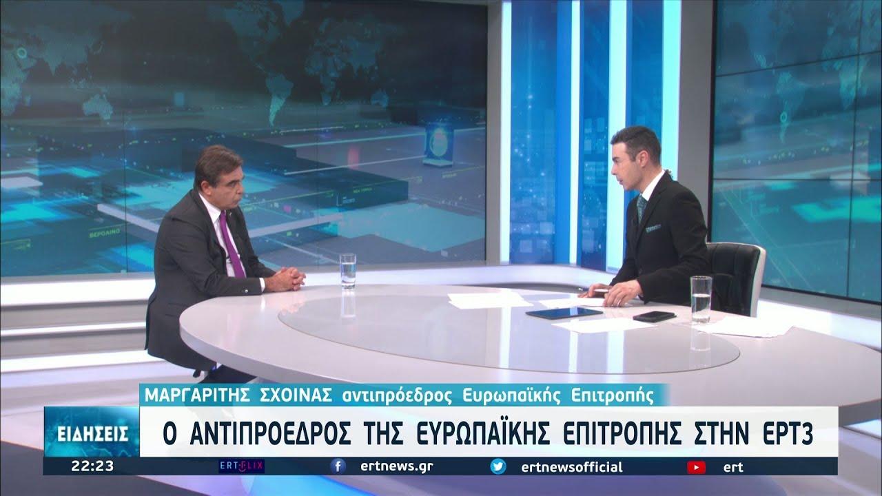 Μ. Σχοινάς: Η ΕΕ έσπασε ταμπού δεκαετιών με αφορμή την πανδημία | 10/09/2021 | ΕΡΤ