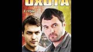 Охота. HD. 2 Серия из 4. Русские сериалы.  Драма,Криминал.