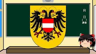 世界史ゆっくり解説「君に付いたあだ名は」フリードリヒ3世