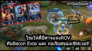 [ROV] อลิสน้อยพลิกเกมส์กับทีมโปรเพย์เยอร์ROVของไทย! (เชรี่,โมนาลิซ่า!)