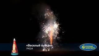 """Фонтан """"Веселый вулкан"""" Р4114 от компании Интернет-магазин SalutMARI - видео"""