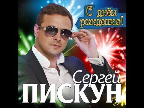 Сергей Пискун - С днём рождения / ПРЕМЬЕРА 2019