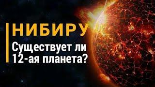 Нибиру. Вся правда о планете Х. В тренде