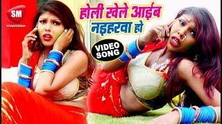 Khushboo Uttam का सबसे बड़ा होली गीत   होली खेले आईब नइहरवा हो   Hrendra Hasmukh   Bhojpuri Holi Song