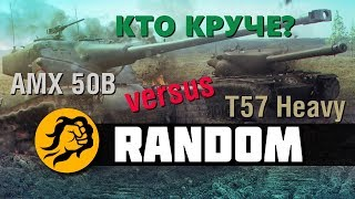 AMX 50B versus T57 Heavy. Кто круче? Random World of Tanks