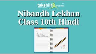 Class 10 Hindi