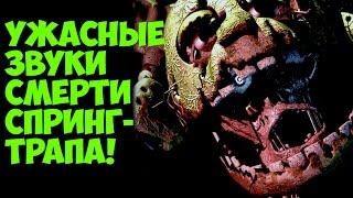 Five Nights At Freddy's 3 - Звуки Смерти Фиолетового Человека - 5 Ночей у Фредди