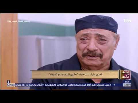 """فايق عزب: عادل إمام فوجئ بشهرتي بعد """"سوق العصر""""..وأحمد زكي شبهني بزكي رستم"""
