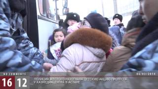 Cлёзы детей на совести полицейских Назарбаева / 1612