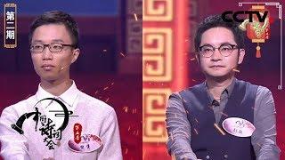 《中国诗词大会》第五季 第二场 擂主争霸 彭敏一度被熊隽逼入绝境 20200129 | CCTV