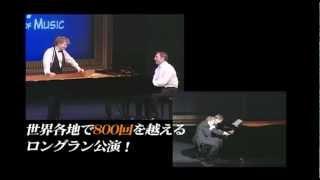 来日公演『2ピアノ4ハンズ』プロモーション映像