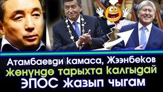 Атамбаевди камаса, Жээнбеков жөнүндө тарыхта калгыдай эпос жазып чыгам! | Акыркы Кабарлар
