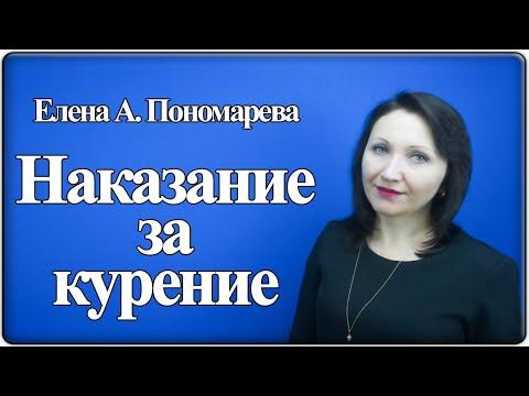 Наказание работника за курение на рабочем месте - Елена Пономарева