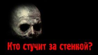 Страшные истории - Кто стучит за стенкой