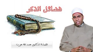 فضائل الذكر ح 2 برنامج حصن نفسك مع فضيلة الدكتور عبد الله عزب