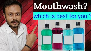 माउथवाश खरीदने के पहले जरूर देखें ! Which Mouthwash is best for you ? Types of Mouthwash in Hindi |