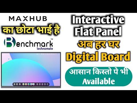 Benchmark Interactive Flat Panel